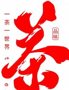 茶艺术字图片
