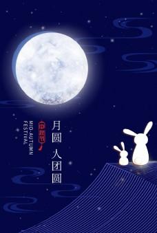 中秋节海报设计模板图片