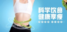 科学饮食健康活动宣传海报素材图片