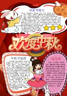 中秋节小报图片