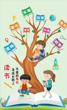 树下读书的孩子图片