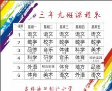 小学生课程表图片