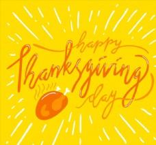 感恩节快乐艺术字图片