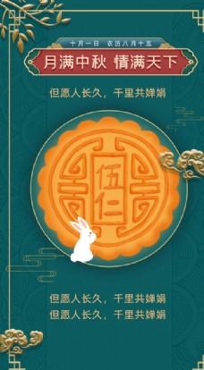 墨绿色国潮中秋节日H5界面图片