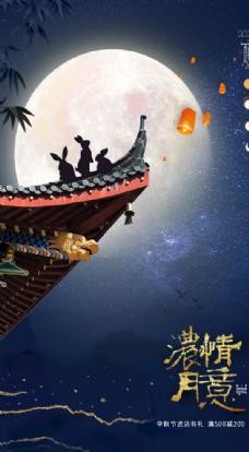 创意月亮玉兔中秋节海报图片