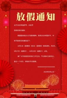 国庆节中秋节放假通知红色图片