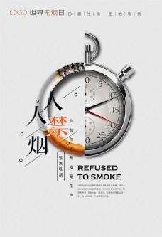 世界无烟广告设计PSD素材图片