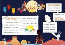 扁平可爱中秋节小报手抄报图片
