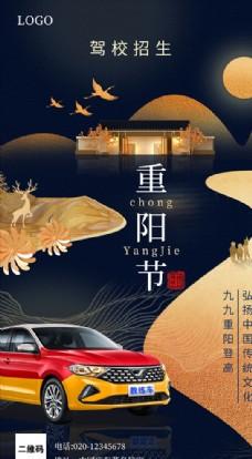 九九重阳节海报朋友圈广告图片