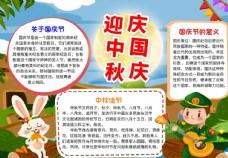 迎中秋庆国庆手抄报图片