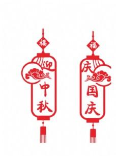 中秋国庆节日门贴图片