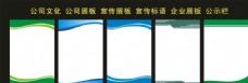公司文化宣传展板宣传广告图片