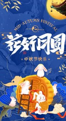 国潮烫金中秋节H5页面图片