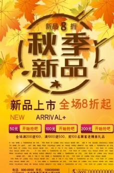 秋季新品促銷圖片