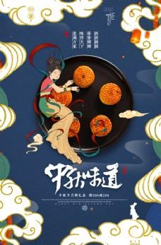 中秋味道嫦娥插画中秋节海报图片