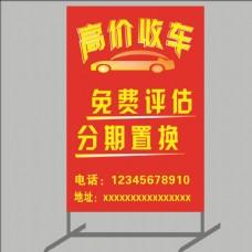卖车广告牌路牌推销展牌图片