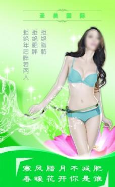 美女减肥广告图片