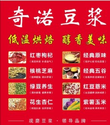 现磨豆浆广告图片