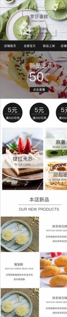 食品详情页图片