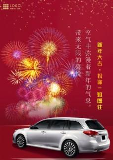 汽车广告海报图片