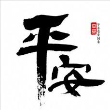 平安艺术字图片