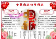 中秋国庆手抄报图片