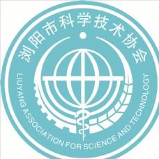 浏阳市科学技术协会logo标识图片