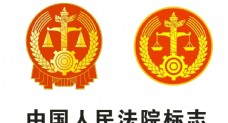 中国人民法院标志图片