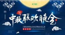 中秋节晚会展板图片