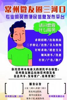 微信便民分享圖片