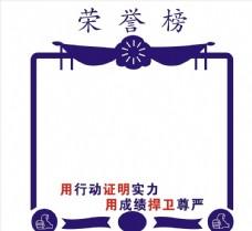 中学教室广告荣誉栏图片