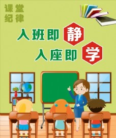中学教室广告课堂纪律图片