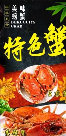 特色蟹广告图片