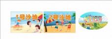 幼儿园卡通广告图片