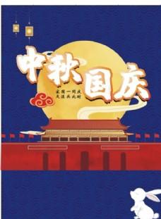 中秋国庆节日宣传活动促销海报图图片