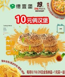 汉堡店户外广告画素材图片