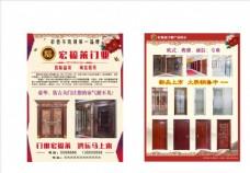 宏福莱广告图片