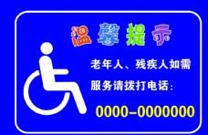 温馨提示残疾人求助牌图片