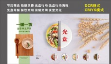 光盘行动节约粮食图片