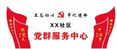 社区党群服务中心文化墙图片