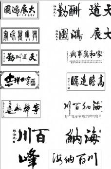 毛笔艺术字图片
