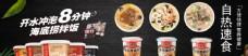 自热速食广告图片