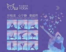 蝴蝶瑜伽瑜伽广告瑜伽海报图片