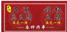 臭豆腐地摊广告图片