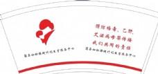 9盎司妇幼保健计划生育广告纸杯图片