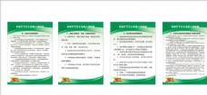 食品安全制度图片