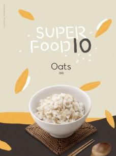 糙米饭海报韩国超市粮油蔬果广告图片