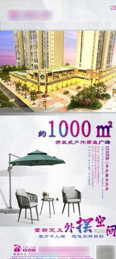 房地產廣場價值點微信刷屏圖片