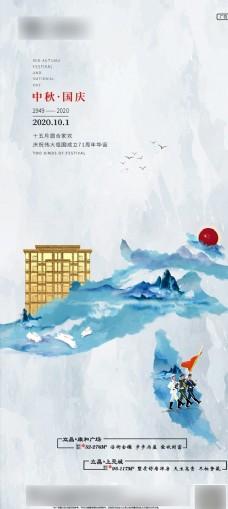 房地產中秋國慶雙節微信稿圖片