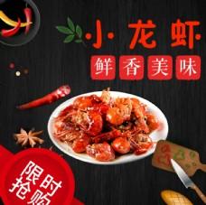 麻辣美味小龙虾主图直通车食品图片